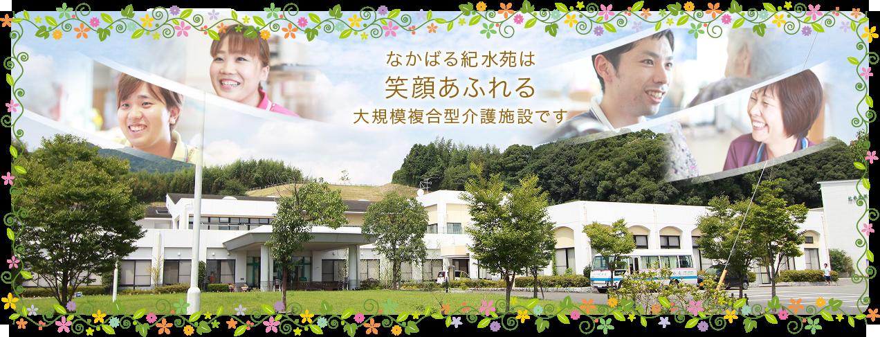 なかばる紀水苑は笑顔あふれる大規模複合型介護施設です